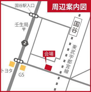 アクセスマップ周辺案内図