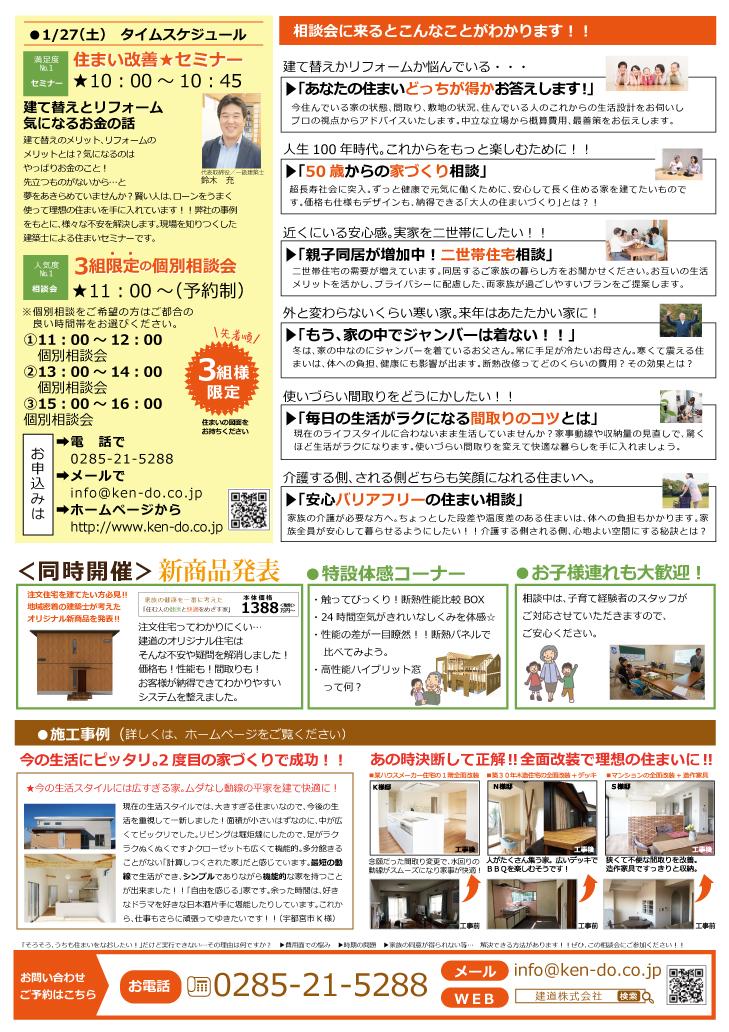 1月27日(土)10時 リフォームか?建て替えか?大相談会を開催!!