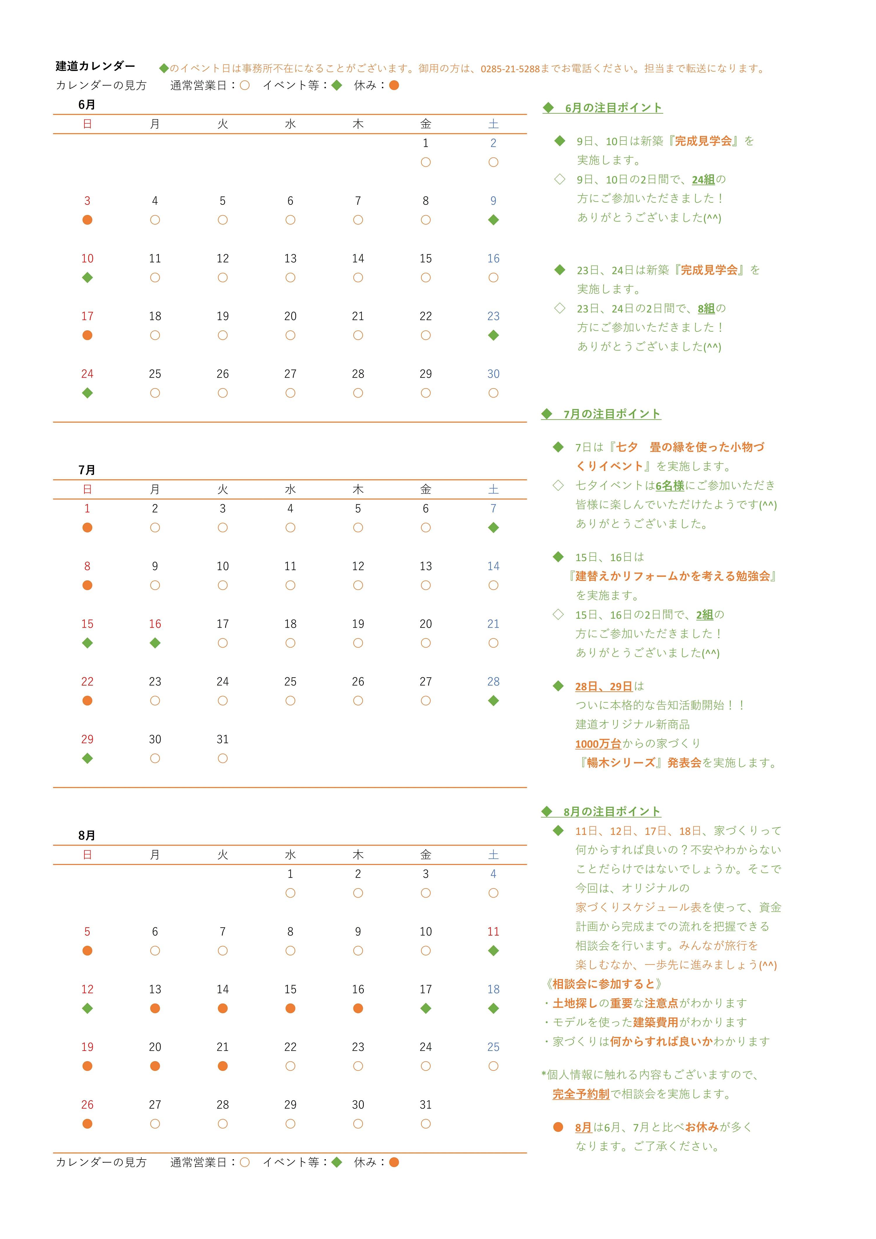 建道カレンダー イベント日や代休日をご覧いただけます