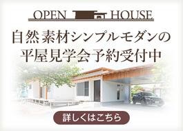 OPEN HOUSE 自然素材シンプルモダンの平屋見学会 予約受付中 詳しくはこちら