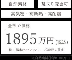 自然素材 間取り変更可 高気密・高断熱・高耐震 全部で価格 1895万円(税込) 例:暢木(nonki)シリーズ32坪の住宅