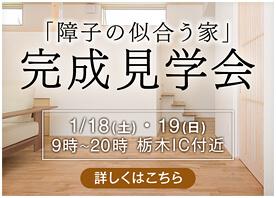 「障子の似合う家」完成見学会 1/18(土)・1/19(日) 9~20時 栃木IC付近 詳しくはこちら