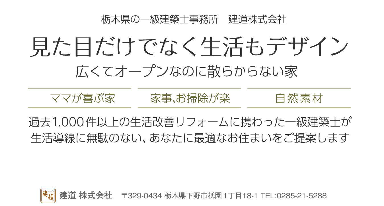 栃木県の一級建築士事務所 建道株式会社 見た目だけでなく生活もデザイン・広くてオープンなのに散らからない家