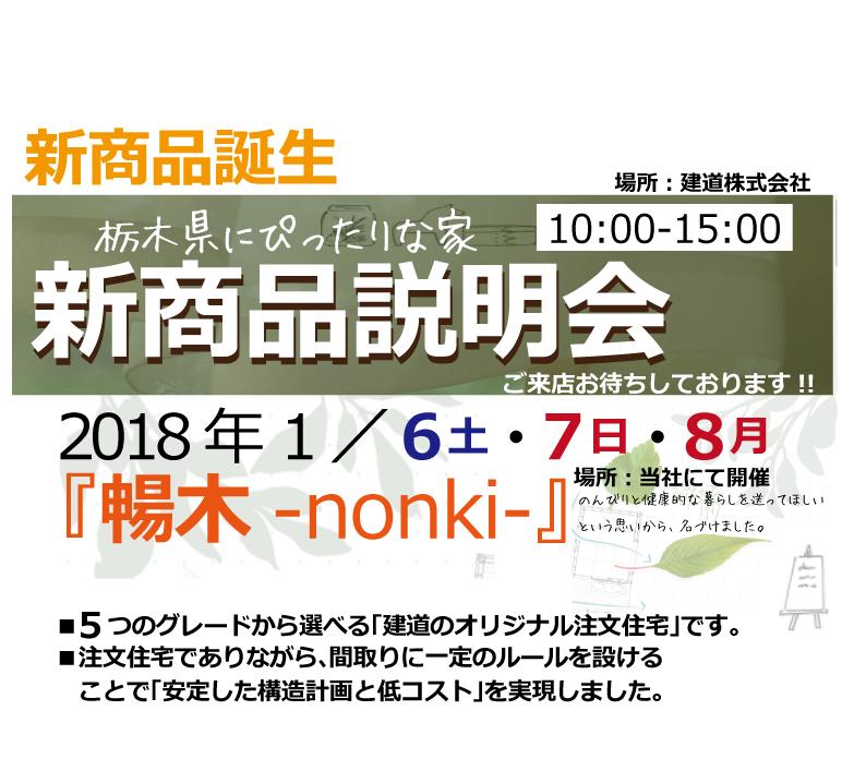 新商品説明会 6土・7日・8月