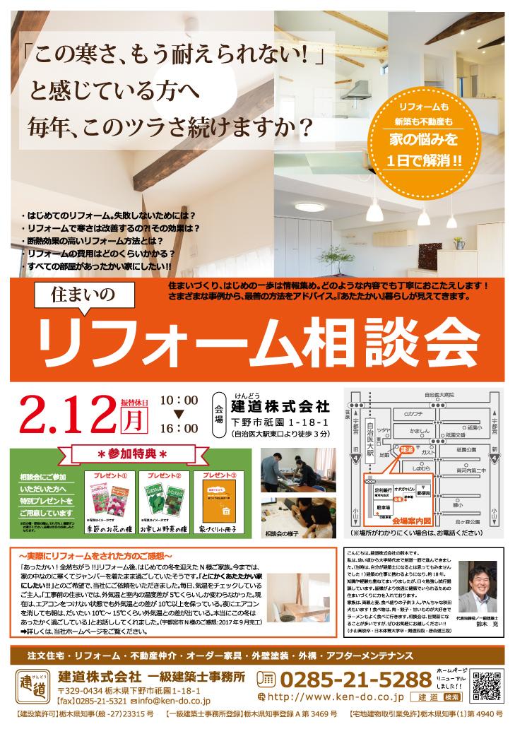 2月12日(月) 栃木県に住んでいる人のためのリフォーム相談会