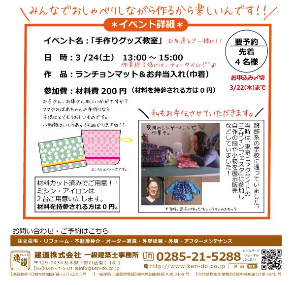 3月24日 手づくりグッズ教室 ランチョンマット&お弁当入れ(巾着袋)を手づくりしましょう!!