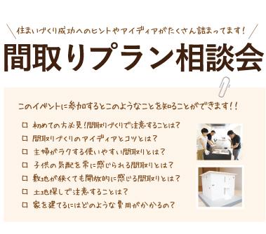 9/23 sunー24mon 間取りプラン相談会