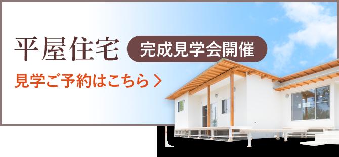自然素材高性能住宅