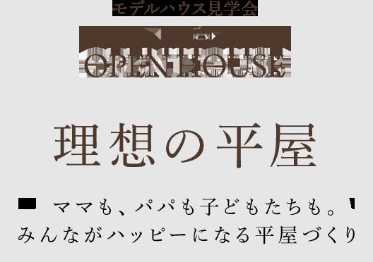 7/24(土)-25(日)平屋モデルハウスで見学相談会